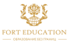 FORT EDUCATION - образование без границ